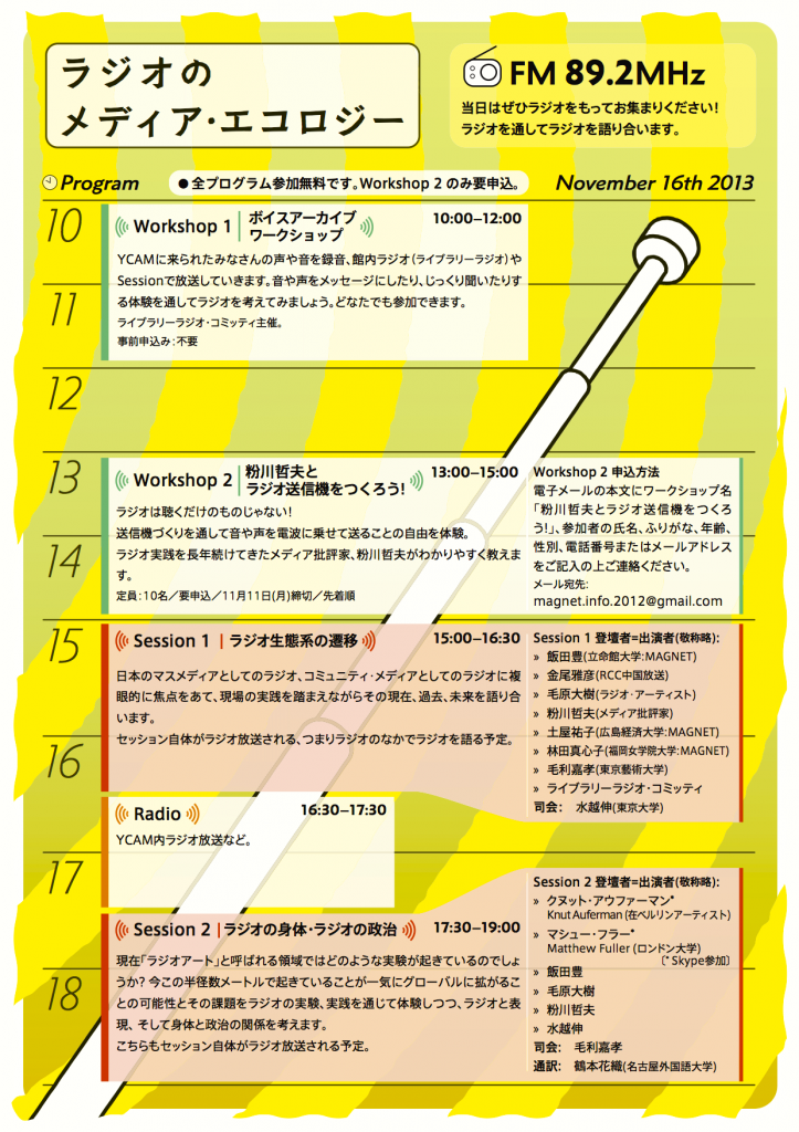 20131116radiosympo02