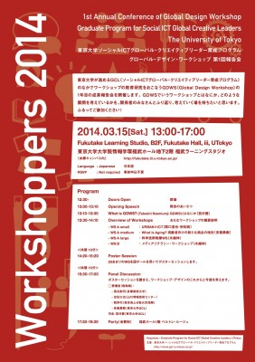 gdws_conference_2014 のコピー