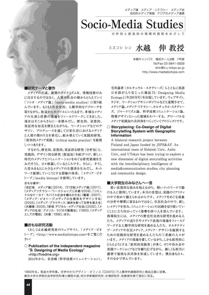 150430教員紹介水越教授